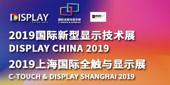 2019国际新型显示技术展